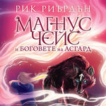 Bulgarian Sword of Summer.jpg