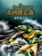 Chinese Son of Sobek