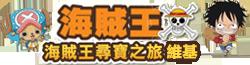 Line航海王 秘寶尋航 Wiki