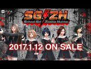 【SGZH】スクールガールゾンビハンター プロモーションムービー