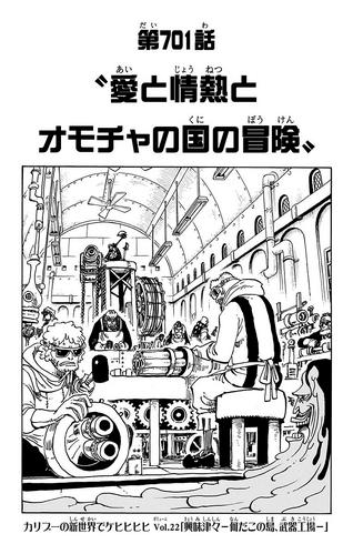 Capítol 701
