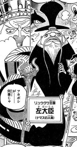 Ministre de la Gauche Manga Infobox.png