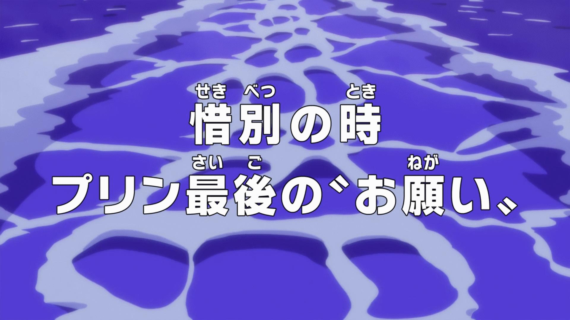 Episode 877