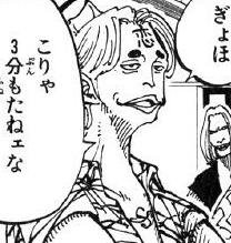 Take in the manga