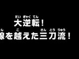 Episodio 934
