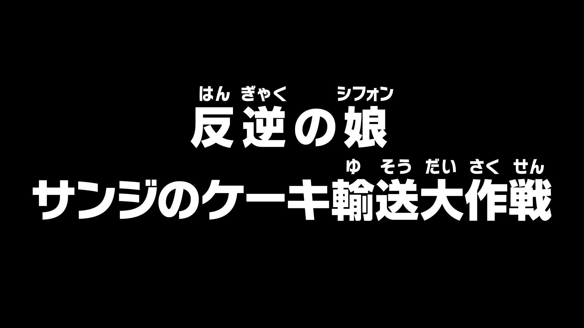 Episode 859
