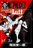 Special Episode Luff 第1話封面.png