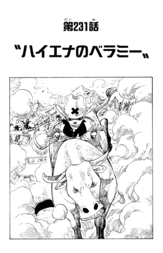 Chapter 231