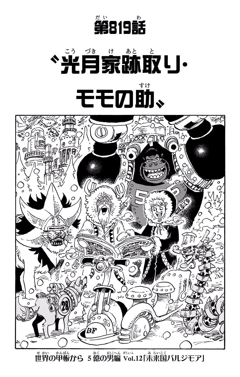 Chapter 819