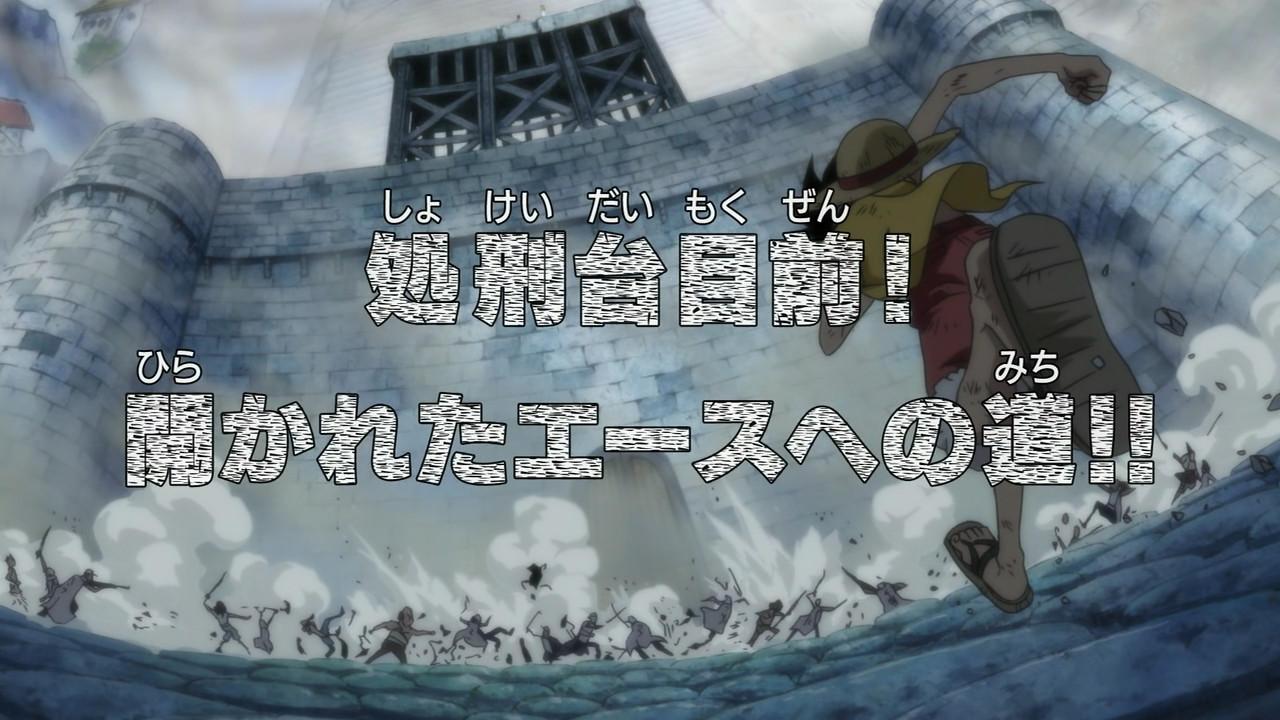 Shokeidai Mokuzen! Hirakareta Ace e no Michi!!