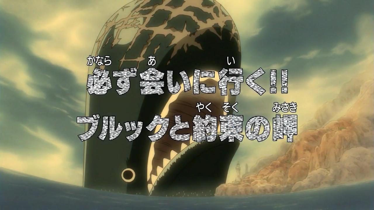 Kanarazu ai ni iku!! Brook to Yakusoku no Misaki