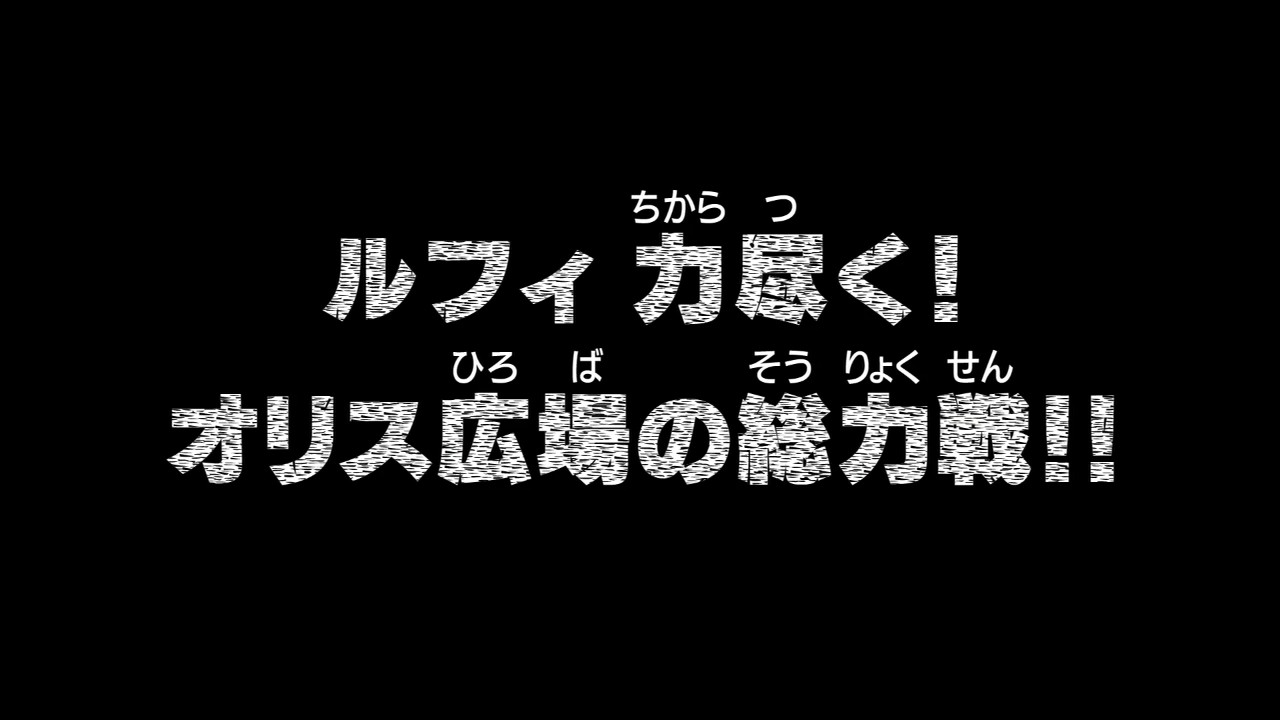 Luffy Chikara tsuku! Oris Hiroba no Sōryokusen!!
