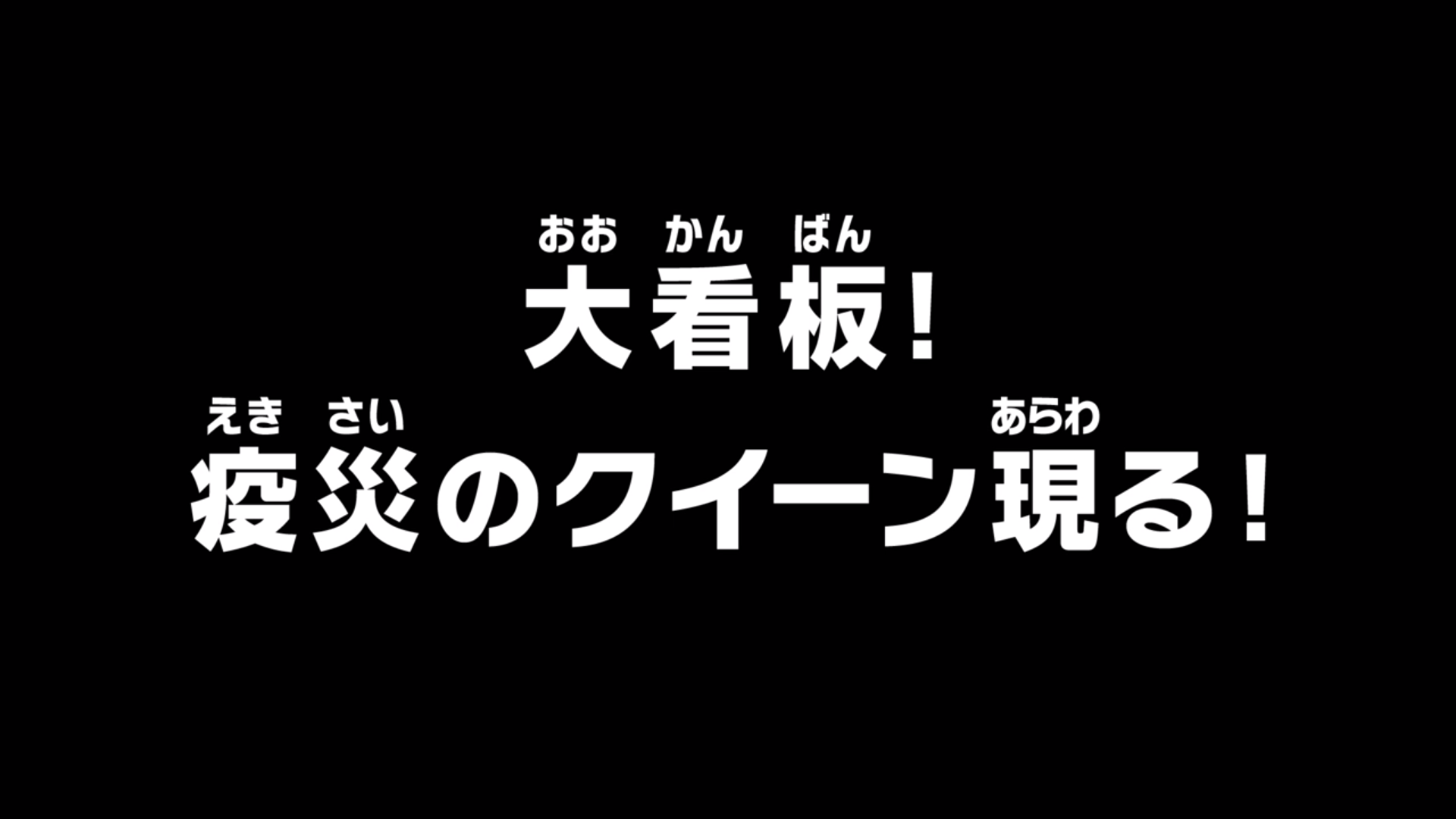 Episode 930