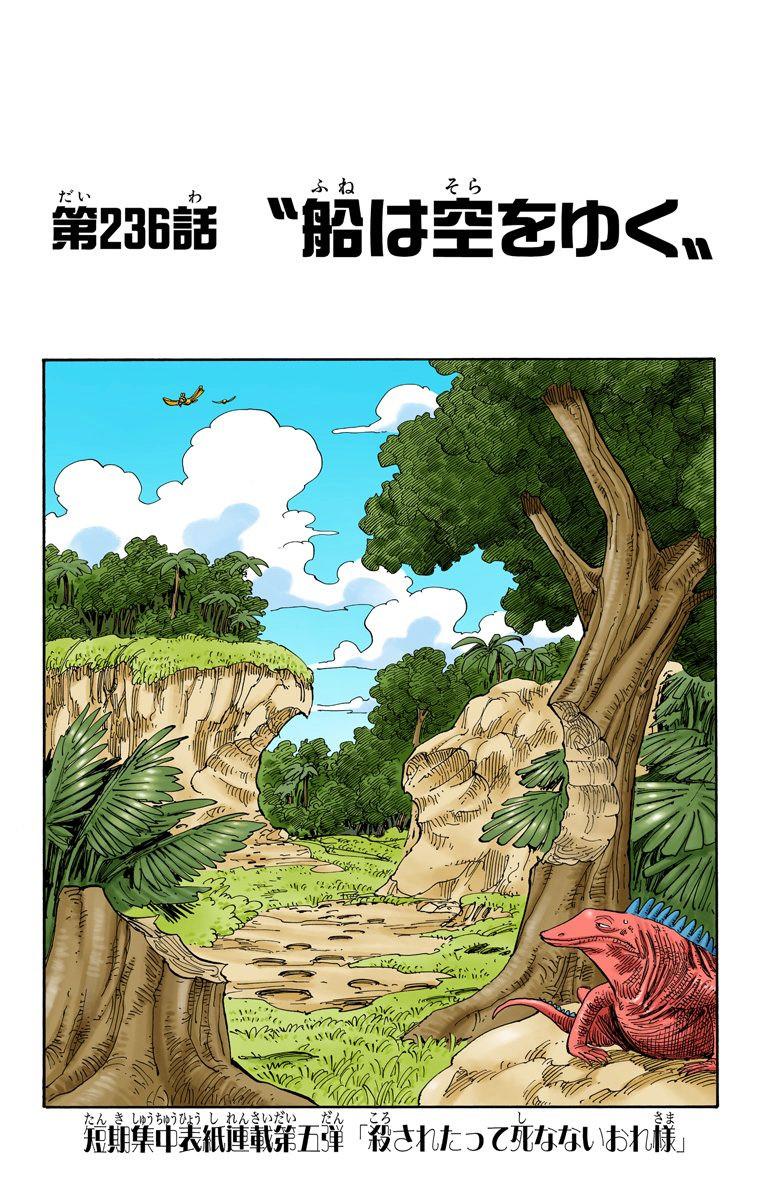 Глава 236