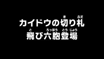 Episodio 982