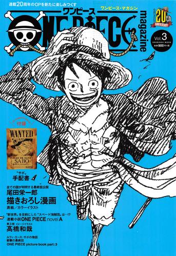 One Piece Magazine Том 3