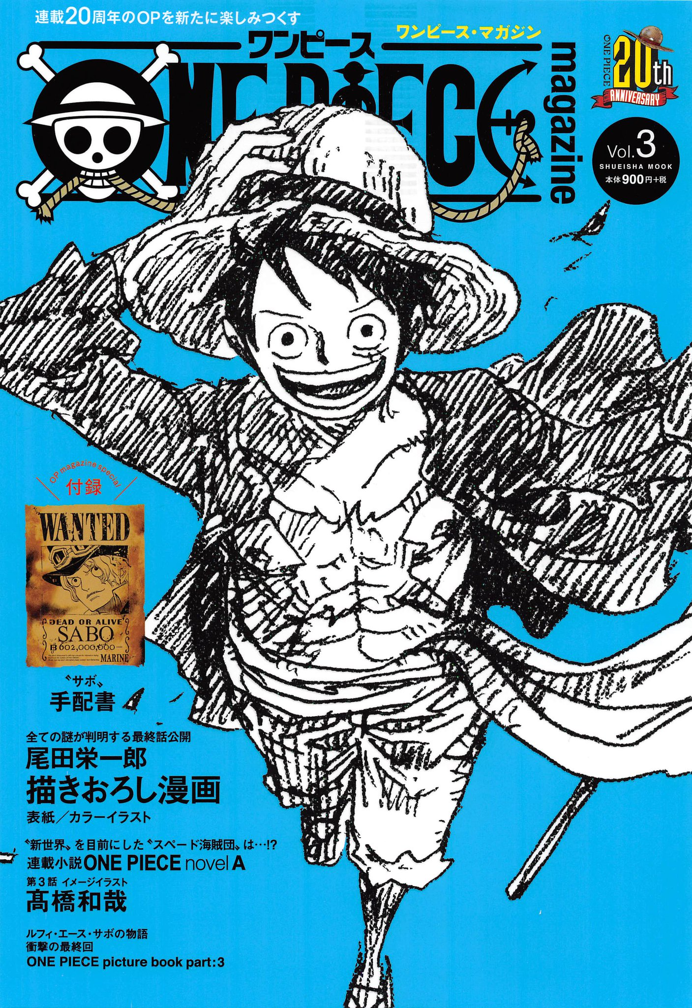 One Piece Magazine Том 3
