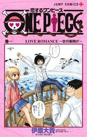 One Piece Enamorado Volumen 1.png