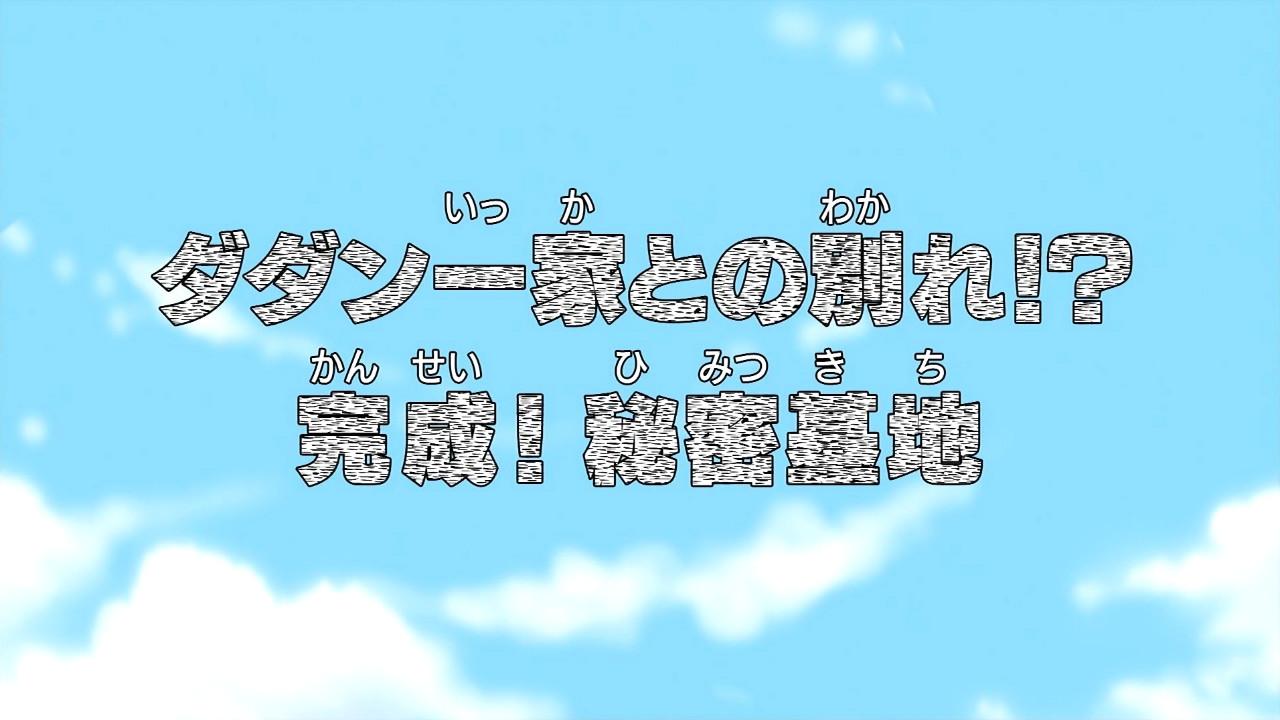 Dadan-ikka to no Wakare!? Kansei! Himitsu Kichi