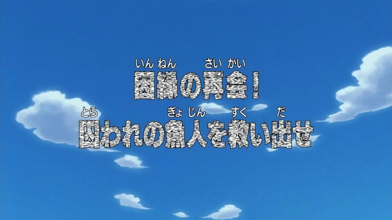 Innen no Saikai! Toraware no Gyojin wo sukuidase