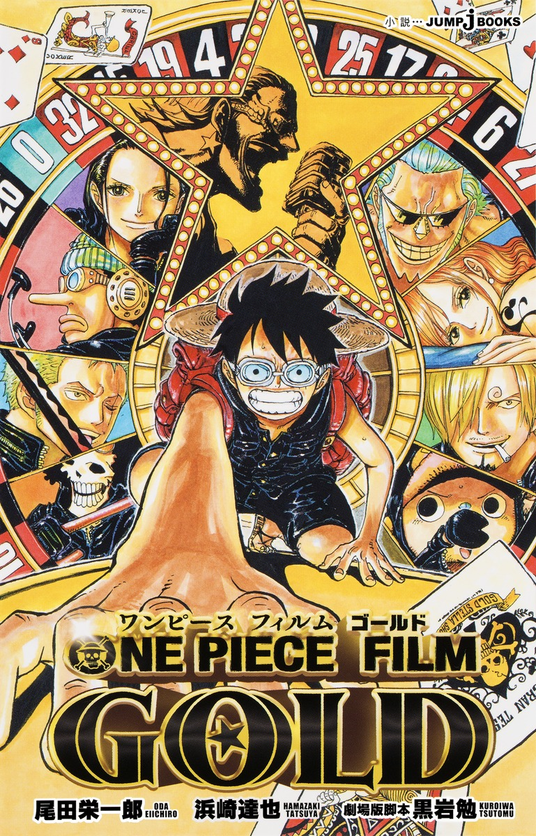 One Piece Film Gold Novel.png