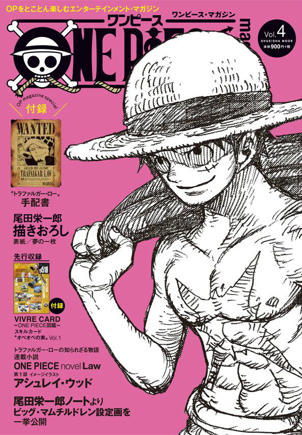 One Piece Magazine Том 4