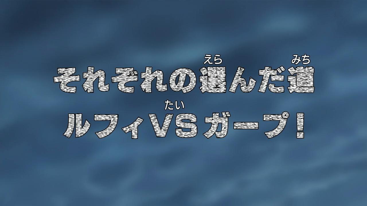 Sorezore no eranda Michi Luffy VS Garp!