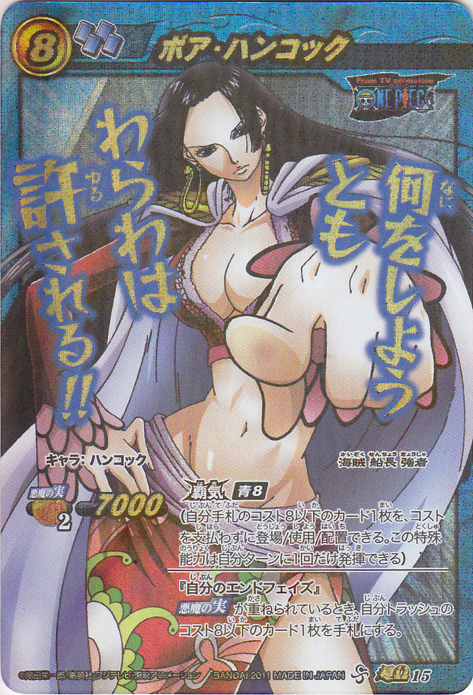 Boa Hancock Miracle Battle Carddass Ω 15.png
