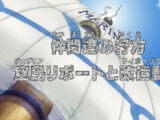 Nakama-tachi no Yukue Weatheria Report to Cyborg Animal