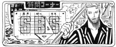 450px-SBS Vol 42 header.png
