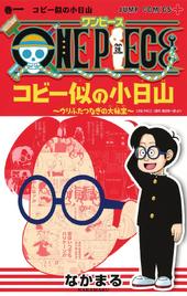 One Piece Kobiyama Volume 1.png