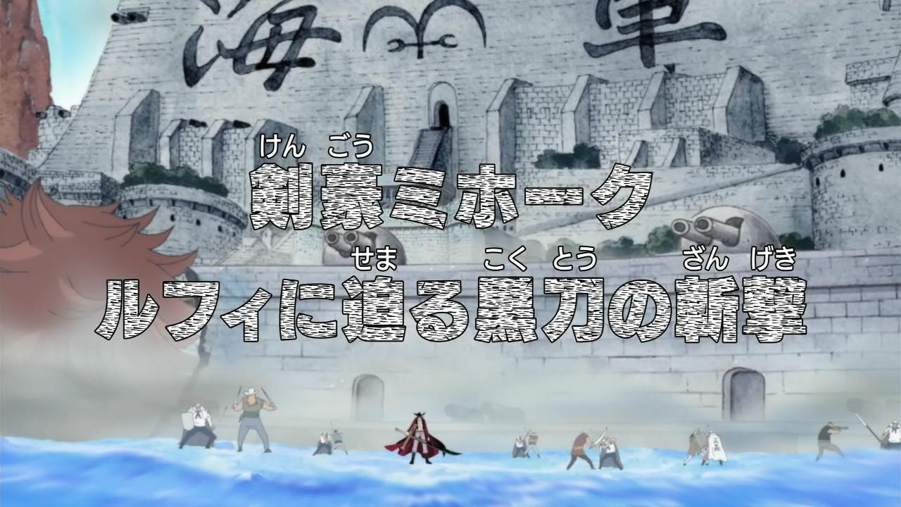 Kengoku Mihawk Luffy ni semaru Kokutō no Zangeki