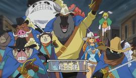 Unité des mousquetaires Anime Infobox.png