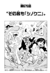 Chapter 675.png