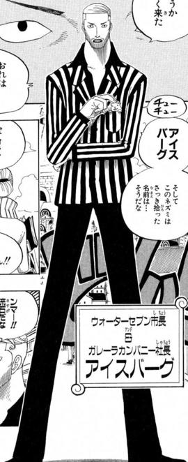 Icebarg Manga Pre Ellipse Infobox.png