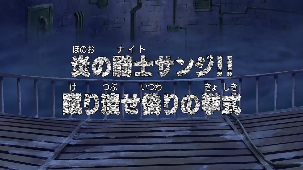 Honō no Knight Sanji!! Keri tubuse Itsuwari no Kyoshiki