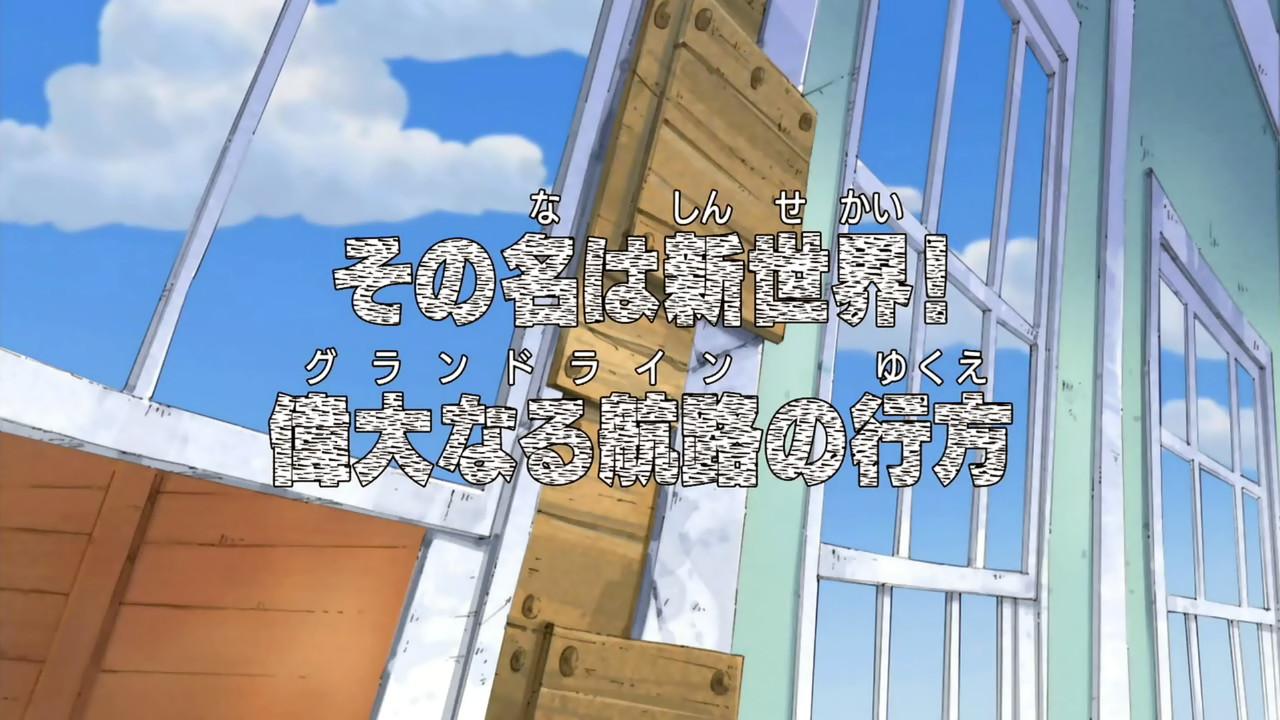 Sono Na wa Shin Sekai! Grandline no Yukue