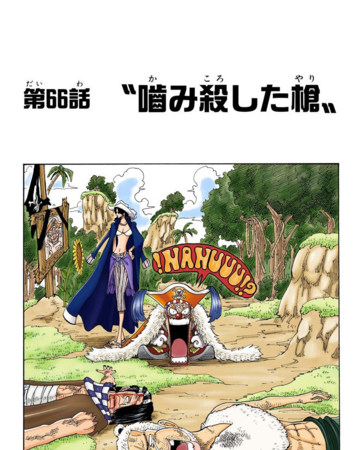 Chapter 66 Colored.png