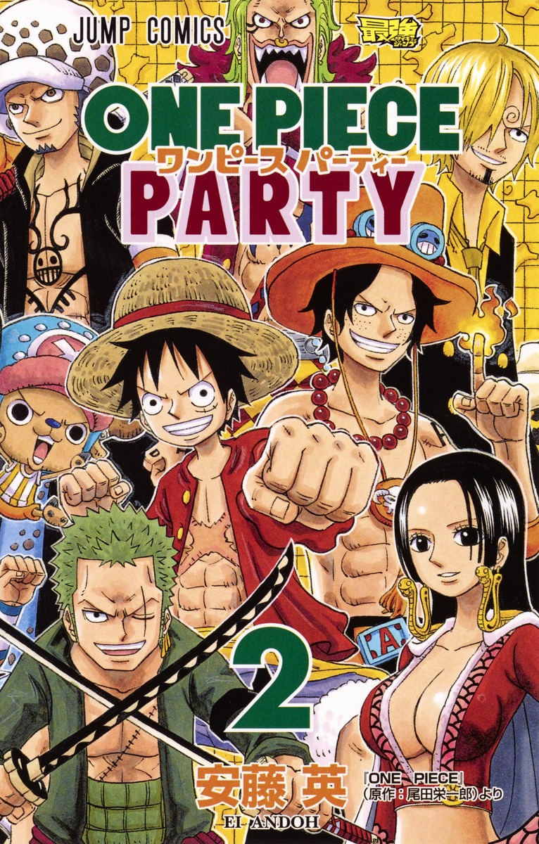ONE PIECE PARTY 2卷