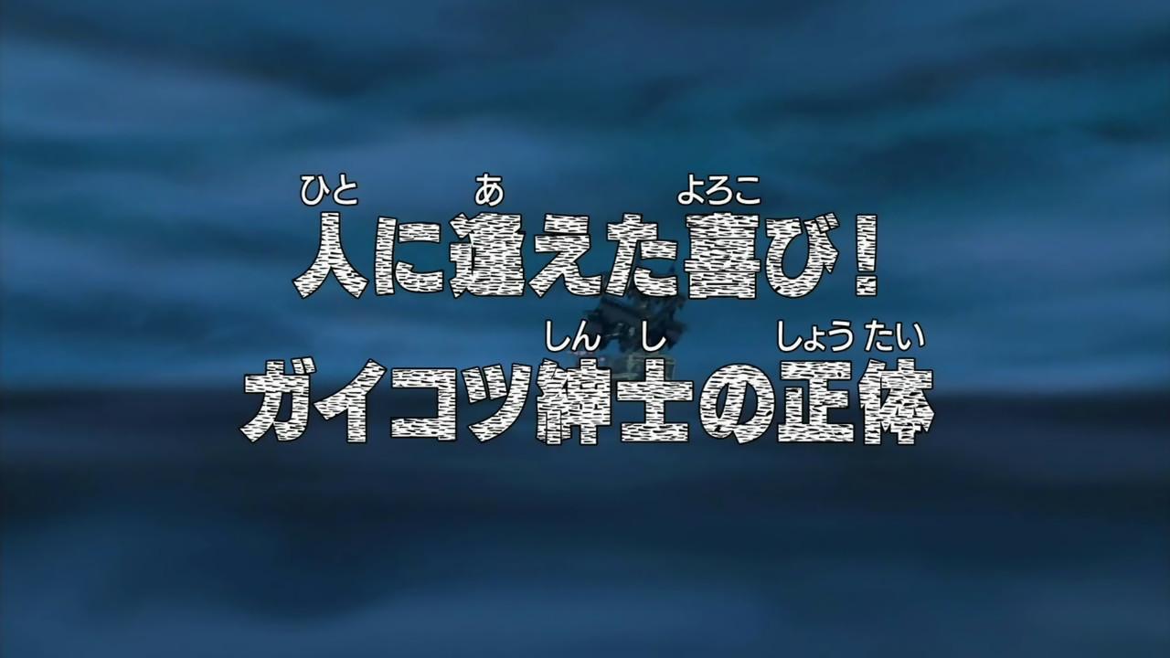 Hito ni aeta Yorokobi! Gaikotsu Shinshi no Shōtai
