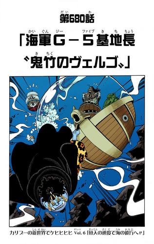 Глава 680