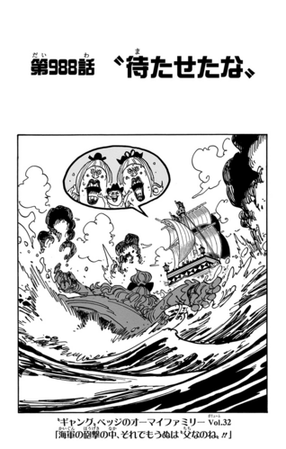 Chapter 988