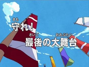 Episode Special 3