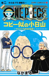 One Piece Kobiyama Volume 2.png