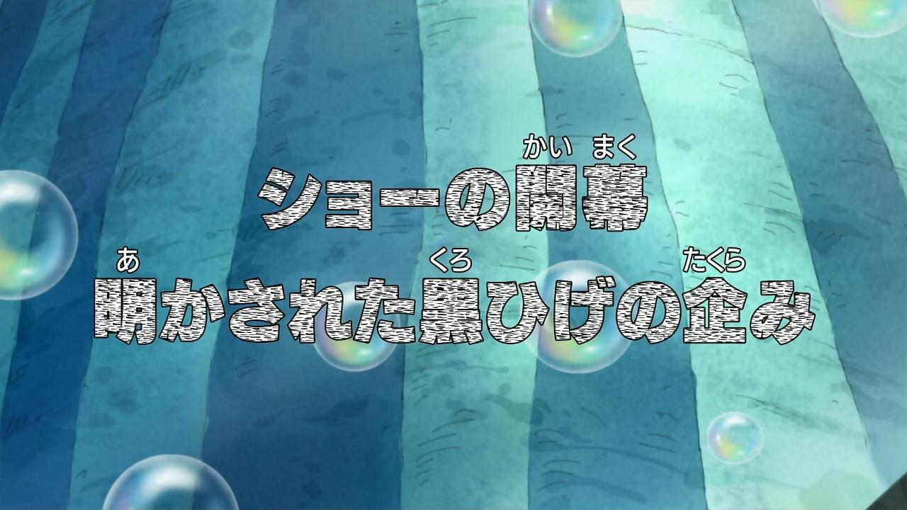 Show no Kaimaku Akasareta Kurohige no Takurami