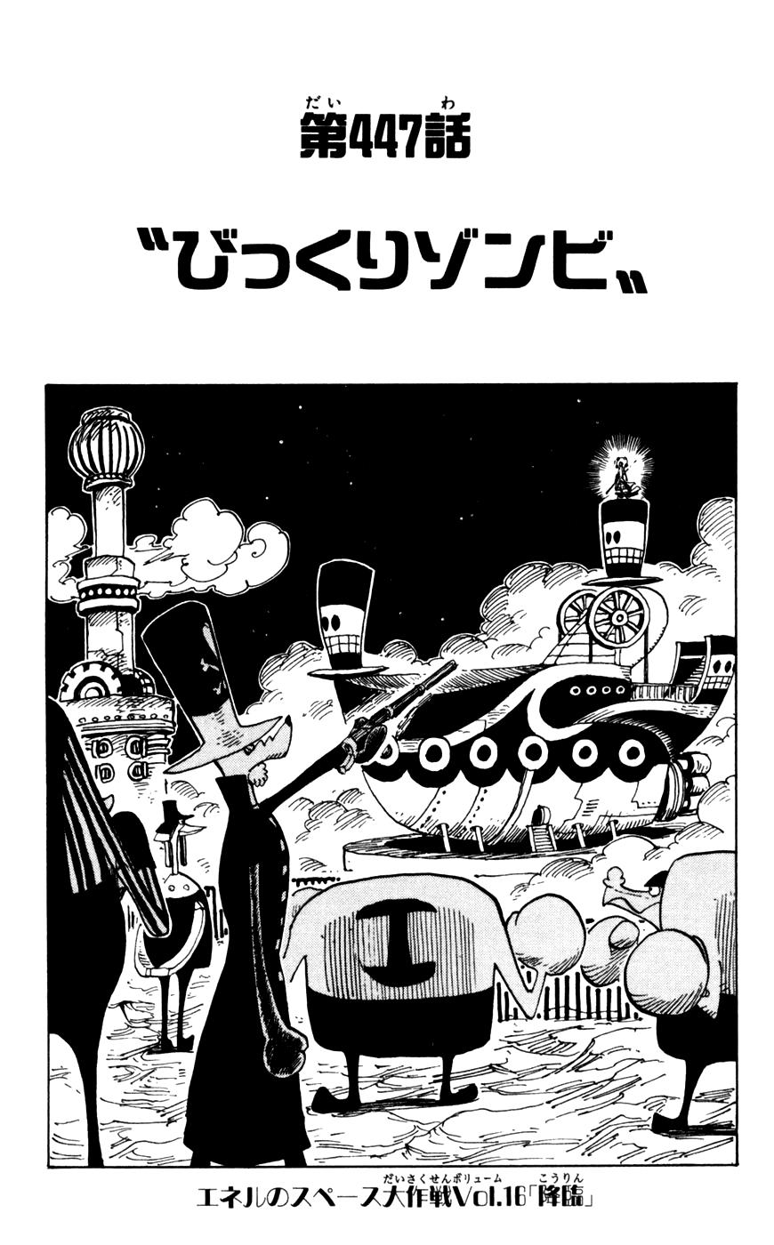 Capítulo 447