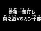 Episodio 994