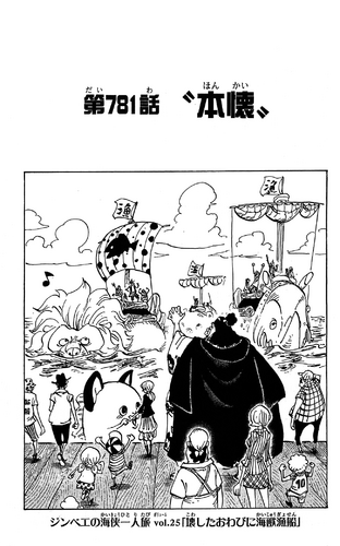 Chapter 781