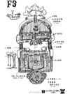 千陽號的藍圖第2頁.png