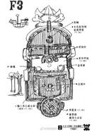 千陽號的藍圖第2頁